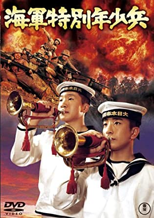 Amazon | 海軍特別年少兵 [DVD] ...