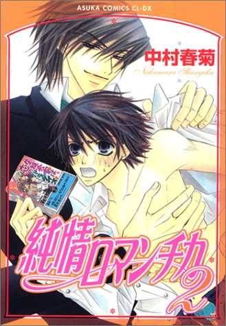 純情ロマンチカ(2) (あすかコミックスCL-DX)