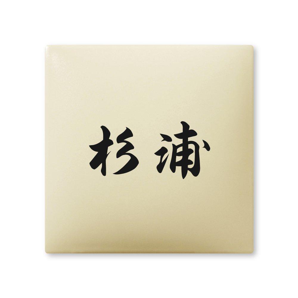 丸三タカギ 彫り込み済表札 【 杉浦 】 完成品 アークタイル AR-1-1-4-杉浦   B00RFBZZSY
