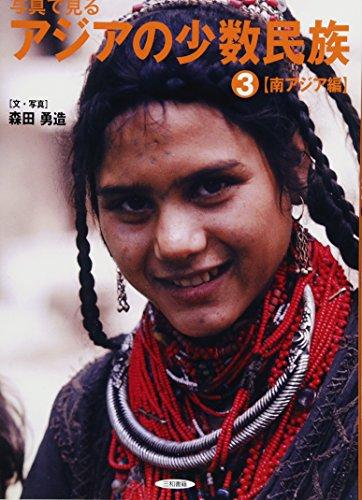 写真で見るアジアの少数民族〈3〉南アジア編