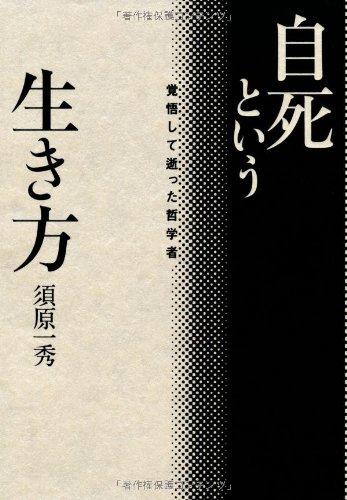Download Jishi to yū ikikata : Kakugo shite itta tetsugakusha pdf epub
