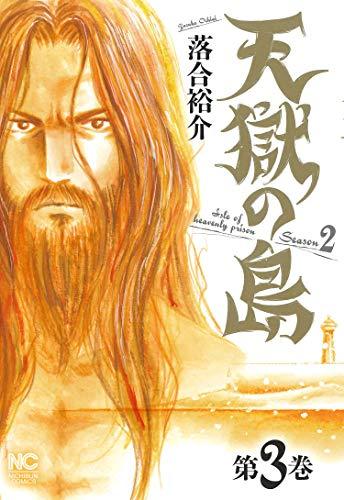 天獄の島 Season2(3) / 落合裕介の商品画像
