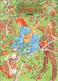 赤毛のアンの手作り絵本〈2〉青春編