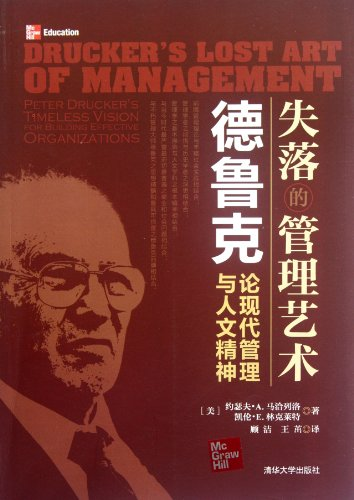 The Lost Management Art(Druckers Viewpoint on Modern Management and Humanism) (Chinese Edition)