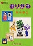 おりがみ傑作選 (2) (Noa books)
