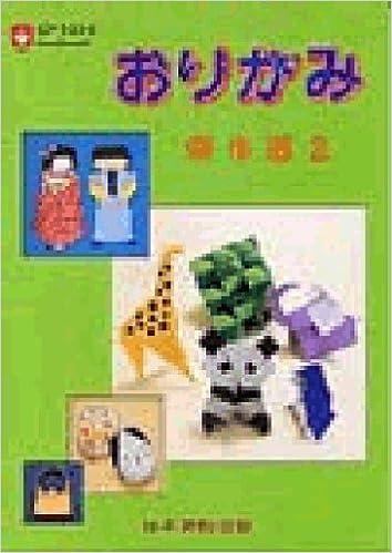 折紙 協会 日本