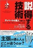 「ディベートの達人が教える説得する技術」太田 龍樹