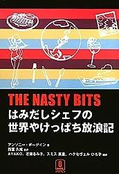 THE NASTY BITS_はみだしシェフの世界やけっぱち放浪記