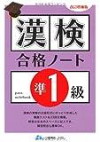 漢検合格ノート準1級 改訂増補版