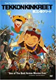 Tekkonkinkreet [DVD] [2006] [Region 1] [US Import] [NTSC]