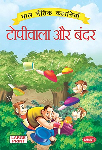 Amazon in: Buy moral stories for children-(Hindi) - Topiwala