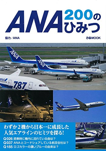 ANA200のひみつ (ぴあMOOK)