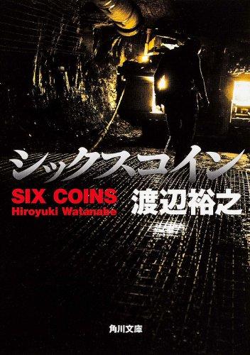 シックスコイン (角川文庫)