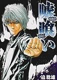 嘘喰い 13 (ヤングジャンプコミックス)