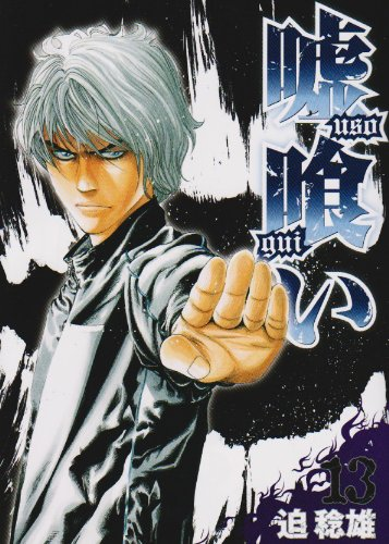 Usogui Vol.13 ( Young Jump Comics )[ In Japanese ]