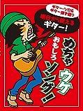 ギターソロ&ギター弾き語り 明日から使えるギター! めちゃウケおもしろソング! (楽譜)