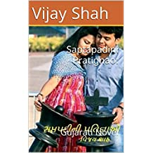 Saptapadini Pratignao:: Gujarati Novel (Gujarati Edition)