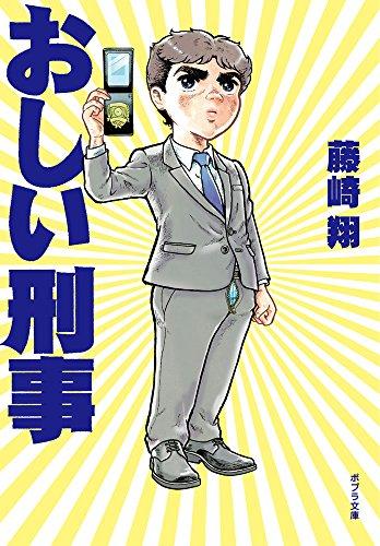 おしい刑事 (ポプラ文庫)