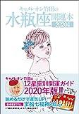 キャメレオン竹田の水瓶座開運本 2020年版