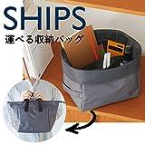 SHIPS 運べる収納バッグ BOOK
