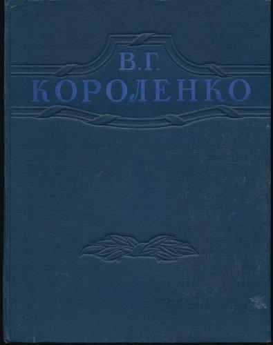 V. G. Korolenko: Selected Works