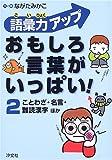 語彙力アップ おもしろ言葉がいっぱい!〈2〉ことわざ・名言・雑読漢字ほか