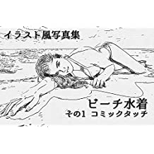 Illustration-like photo book Beach bikini #1 comic touch irasutohuushashinshuu (giikusuta-bukkusu) (Japanese Edition)