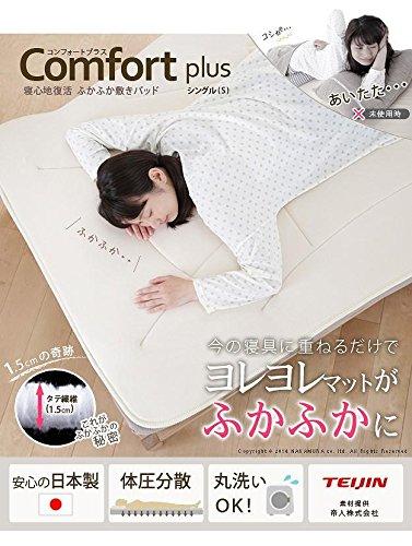 寝心地復活 ふかふか敷きパッド コンフォートプラス シングル 100×200cm 敷きパッド 日本製 立体メッシュ(ブラウン) B0169QWDH6