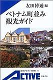 ベトナム町並み観光ガイド (岩波アクティブ新書)