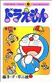 ドラえもん 26 (てんとう虫コミックス)