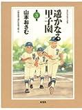 遥かなる甲子園(3) (漫画アクション)