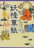 妖怪草紙―くずし字入門 (シリーズ日本人の手習い)