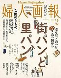 婦人画報 2019年2月号 (2018-12-28) [雑誌]