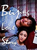 Beijing Love Story (English Subtitled)
