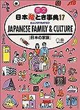 Japan in Your Pocket 17: Japanese Family & Culture (Eibun Nihon etoki jiten])