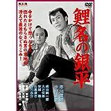 鯉名の銀平 FYK-191 [DVD]