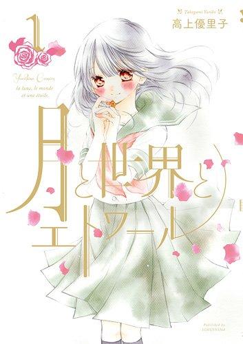 月と世界とエトワール (1)巻 (IDコミックス 百合姫コミックス)