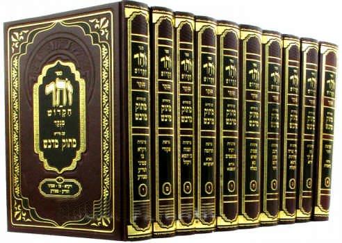 Zohar Matok MiDvash - New Edition 23 vol. - Large size [Hardcover] ebook