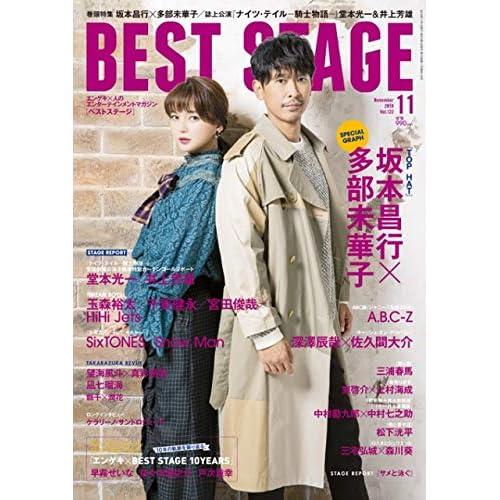 BEST STAGE 2018年11月号 表紙画像
