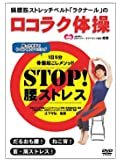 ロコラク体操DVD
