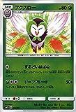 ポケモンカードゲーム サン&ムーン フクスロー / 強化拡張パック サン&ムーン(PMSM1+)/シングルカード