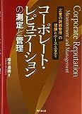 img - for Koporeto repyuteshon no sokutei to kanri : Kigyo no hyoban kanri no riron to kesu sutadi. book / textbook / text book