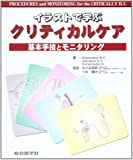 img - for Monitoring and basic procedures - critical care to learn illustration (2004) ISBN: 4883781577 [Japanese Import] book / textbook / text book