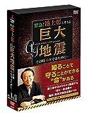 Variety - Kinkyu! Ikegami Akira To Kangaeru Kyodai Jishin Sono Toki Inochi Wo Mamoru Tame Ni... Collector's Edition (2DVDS) [Japan DVD] TCED-2508