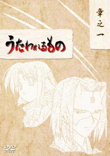 Vol. 1-Utawareru Mono: DVD Box