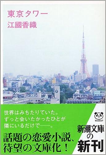 東京 タワー 江 國 香織