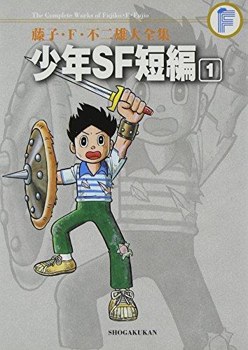 Fujiko F. Fujio Daizenshu boy Short SF 1 (Week Boyshorts)