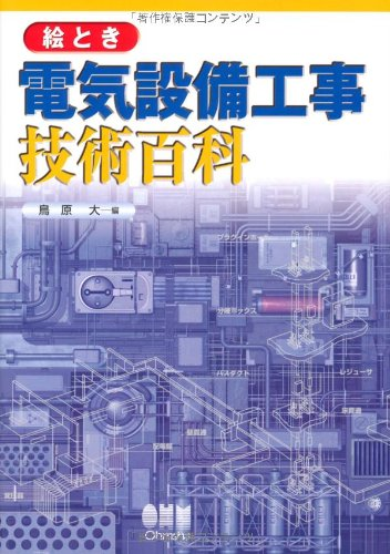 Picture when electrical equipment construction technology Encyclopedia (2003) ISBN: 4274943283 [Japanese Import] pdf epub