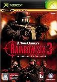 トムクランシーシリーズ Tom Clancy's RAINBOW SIX3 (Xbox)