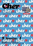 Cher 09-10 AUTUMN/WINTER COLLECTION (e-MOOK)